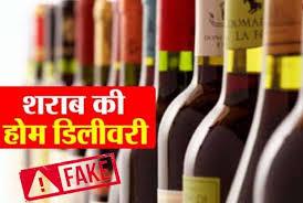 Photo of जशपुरनगर : जशपुर जिले में शराब की होम डिलीवरी का किया गया सफलता पूर्वक शुरुआत