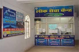 Photo of जशपुरनगर : लोकसेवा केंद्र, सामान्य सेवा केंद्र और आधारसेवा केंद्र का संचालन सम्ताह में 5 दिन सुबह 9 बजे से दोपहर 4 बजे तक किया जाएगा